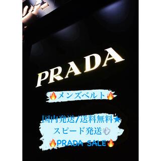 プラダ(PRADA)の★SALE中★PRADA レザーベルト メンズ(ベルト)