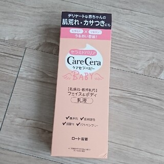 ロートセイヤク(ロート製薬)のケアセラベビー☆*°(ボディローション/ミルク)