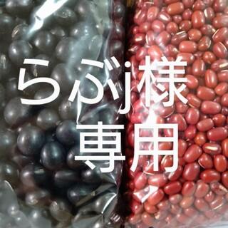 北海道産 黒大豆&小豆 農家直送(野菜)