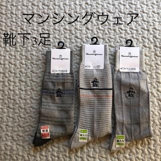 マンシングウェア(Munsingwear)の♪002 003 004 マンシングウェア 靴下 25〜27センチ(ソックス)