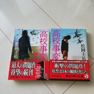 高校事変 高校事変Ⅱ(文学/小説)