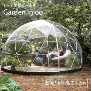 Garden Igloo 新品未開封品 ガーデンイグルー(テント/タープ)