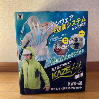 ヤマゼン(山善)の空調服 レインウェア リチウムバッテリー付(レインコート)