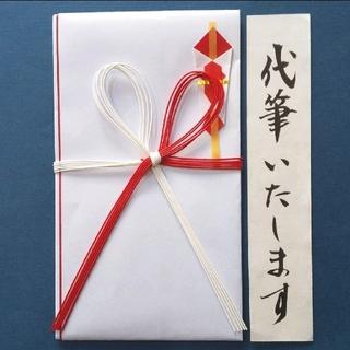 御祝い袋 御祝儀袋  5本蝶結                  【新品】代筆付(その他)
