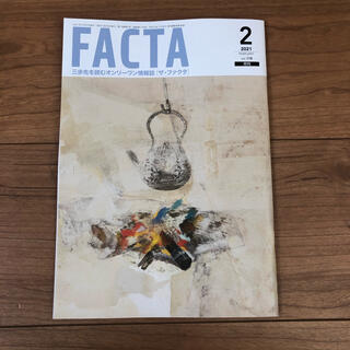 FACTA 2021年2月号(ビジネス/経済/投資)