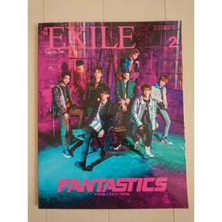 EXILE TRIBE - 《非売品ポストカード付き》月刊EXILE 2019年 2月号 VOL.131