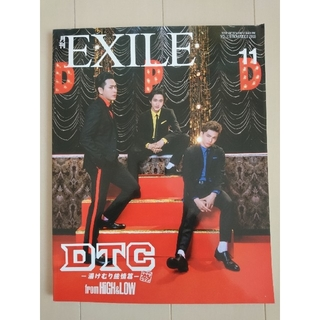 エグザイル トライブ(EXILE TRIBE)の《非売品ポストカード付き》月刊EXILE 2018年 11月号 VOL.128(音楽/芸能)