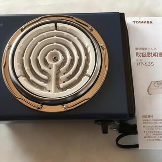 トウシバ(東芝)の東芝電気こんろ(調理機器)