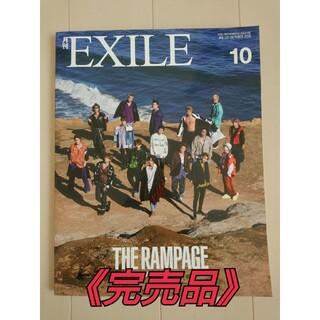 エグザイル トライブ(EXILE TRIBE)のREN様専用 月刊EXILE 2018年 10月号 1月号(音楽/芸能)