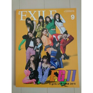 EXILE TRIBE - 《非売品ポストカード付き》月刊EXILE 2018年 9月号 VOL.126