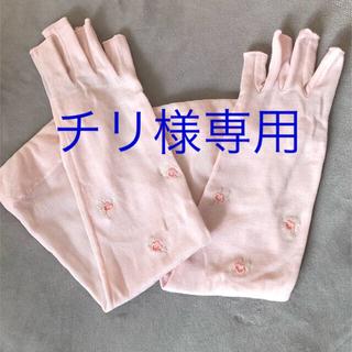 ローラアシュレイ(LAURA ASHLEY)の[チリ様専用]ローラアシュレイ UV手袋(手袋)