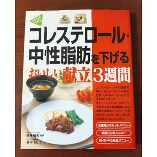 コレステロール・中性脂肪を下げるおいしい献立3週間(料理/グルメ)