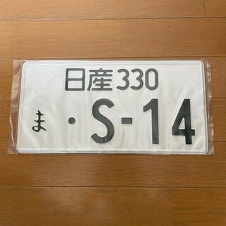 ニッサン(日産)の日産 シルビア S14 ナンバープレート 未開封(その他)
