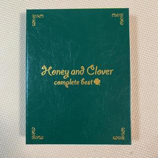 ハチミツとクローバー コンプリートベスト CD DVD(アニメ)