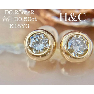 H&C✨D0.50ct大きいバイザヤードセッティング ダイヤモンドピアスベゼル(ピアス)