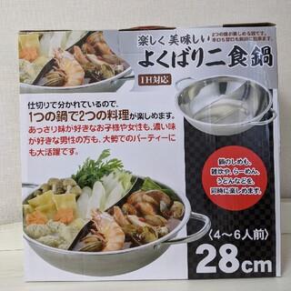 楽しく美味しいよくばり二食鍋 2食鍋 2色鍋 二色鍋 火鍋 セパレート 2層鍋(鍋/フライパン)