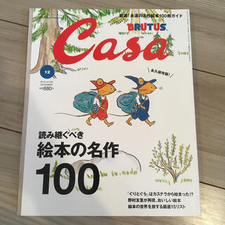 Casa BRUTUS (カーサ・ブルータス) 2013年 12月号(専門誌)