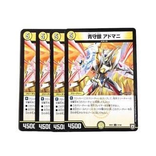 デュエルマスターズ(デュエルマスターズ)の青守銀 アドマニ 4枚(シングルカード)