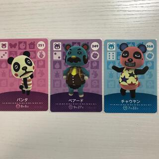 ニンテンドースイッチ(Nintendo Switch)のどうぶつの森 amiiboカード パンタ、ベアード、チャウヤン(カード)