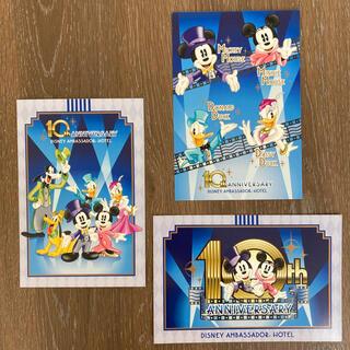 デイジー(Daisy)のディズニーアンバサダーホテル 10周年ポストカードセット(キャラクターグッズ)