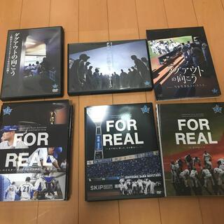 ヨコハマディーエヌエーベイスターズ(横浜DeNAベイスターズ)のダグアウトの向こう+FOR REAL DVD5枚+付属本(記念品/関連グッズ)