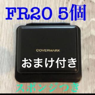 カバーマーク(COVERMARK)のカバーマーク フローレスフィット  FR20 ファンデ 5個スポンジ&おまけ付(サンプル/トライアルキット)