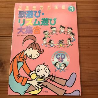 別冊幼児と保育『歌遊び・リズム遊び大集合』(童謡/子どもの歌)