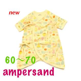 アンパサンド(ampersand)の【新品】ampersand コンビ肌着 60〜70 クッキング(肌着/下着)