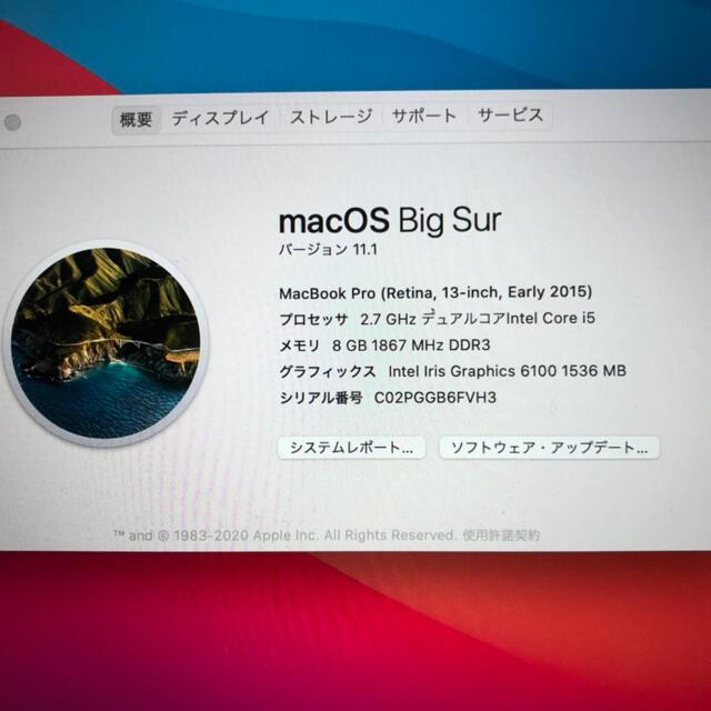 Mac (Apple)(マック)のMacBook Pro 2015年モデル スマホ/家電/カメラのPC/タブレット(ノートPC)の商品写真