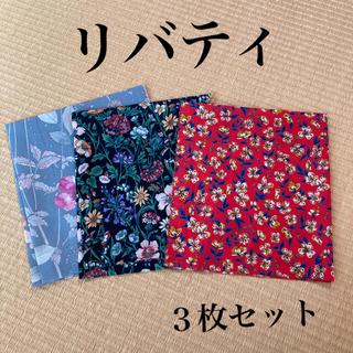 リバティ ハギレ 3枚セット(生地/糸)