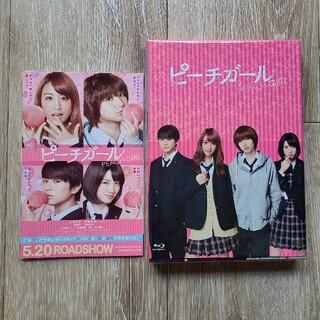 ヘイセイジャンプ(Hey! Say! JUMP)のピーチガール 豪華版(初回限定生産) Blu-ray(日本映画)