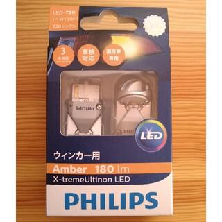 フィリップス(PHILIPS)のフィリップス ウインカー LED T20 エクストリームアルティノン アンバー(車外アクセサリ)