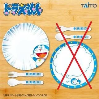タイトー(TAITO)のドラえもんデザインプレート(キャラクターグッズ)