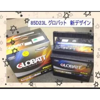グロバット 業界最安値 カーバッテリー 85D23L(メンテナンス用品)