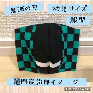 マスク(THE MASK)のインナーマスク 鬼滅の刃 竈門炭治郎イメージ 市松 幼児サイズ☆(外出用品)