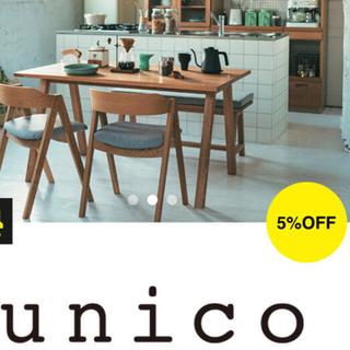 ウニコ(unico)の即発行 unico  WEB オンラインクーポン 5%オフ!(ショッピング)