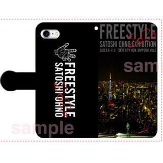 アラシ(嵐)の嵐 大野智 freestyle iphone Android 携帯ケース(iPhoneケース)