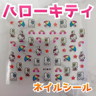ハローキティ(ハローキティ)の★大人気★ ハローキティ キティちゃん ネイルシール 防水ステッカー No.7(デコパーツ)