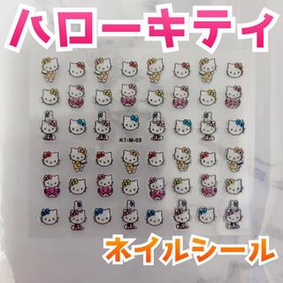ハローキティ(ハローキティ)の★大人気★ ハローキティ キティちゃん ネイルシール 防水ステッカー No.9(デコパーツ)