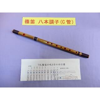 篠笛八本調子 (C管・正ドレミ調)天地糸巻 7穴 手引書付き R8-32(横笛)