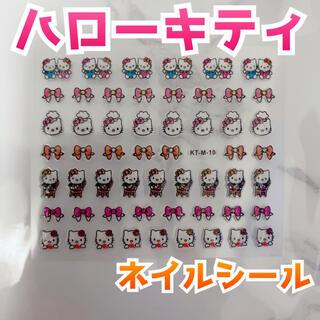 ハローキティ(ハローキティ)の★大人気★ ハローキティ キティちゃん ネイルシール 防水ステッカー No.10(デコパーツ)