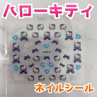 ハローキティ(ハローキティ)の★大人気★ ハローキティ キティちゃん ネイルシール 防水ステッカー No.12(デコパーツ)