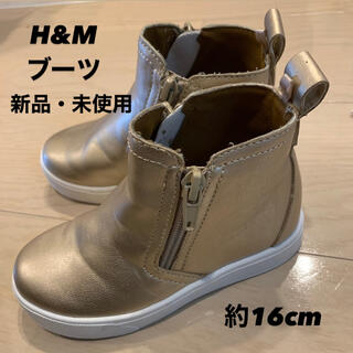 エイチアンドエム(H&M)のH&M 16cm ブーツ 新品(ブーツ)