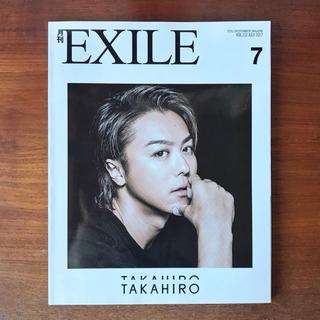 エグザイル トライブ(EXILE TRIBE)の月刊 EXILE (エグザイル) 2017年 07月号(音楽/芸能)