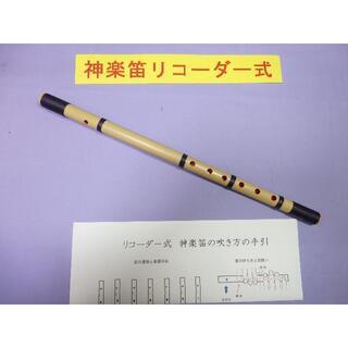 すいか様専用、かんたん神楽笛リコーダー式 三本セット(横笛)