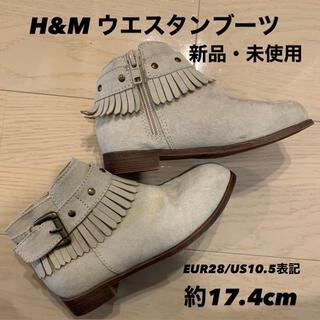 エイチアンドエム(H&M)のH&M ウエスタンブーツ 17.4cm 新品(ブーツ)