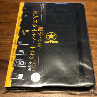サッポロ(サッポロ)のサッポロ黒ラベル 大人スタイルノート(ノート/メモ帳/ふせん)
