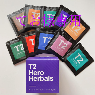 【専用】日本未上陸 オーストラリア T2  ハーブティー10種類セット(茶)