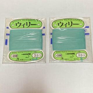 富士ベイト製 ウィリー グリーン✖️2(釣り糸/ライン)