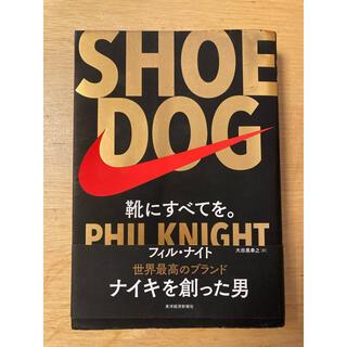 ナイキ(NIKE)のSHOE DOG 靴にすべてを。(その他)